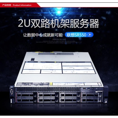 联想服务器SR5502U机架式主机至强铜牌3204*1/1*16G DDR4/1*2TB SATA/R530-8i/550W
