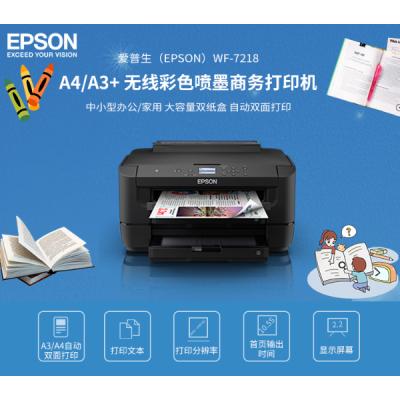 爱普生(EPSON)WF-7218 A4/A3+ 无线彩色喷墨商务打印机