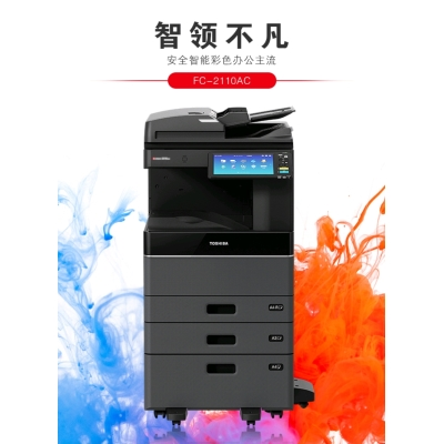 东芝FC-2110AC 多功能彩色万博ManBetX手机版客户端 A3万博体育登录手机版双面打印复印扫描